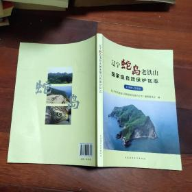 辽宁蛇岛老铁山国家级自然保护区志(1980-2010)(A区)