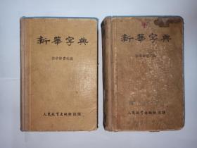 新华字典,1953年1版1印、1版3印,两本合售。