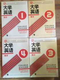 大学英语.精读.1-4册 1990版