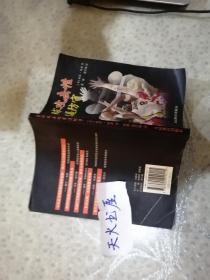 篮球攻击性紧逼防守 最后页有售书章  品相如图