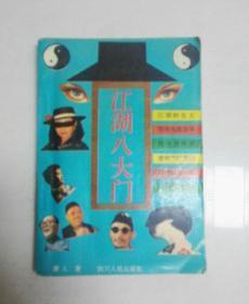 江湖八大门  (1992年一版一印)