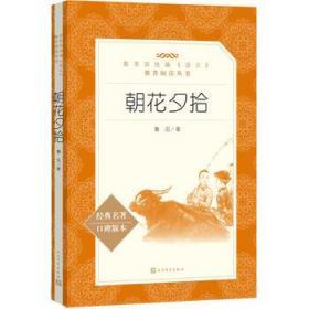 正版 朝花夕拾 人民文学出版社 9787020137701