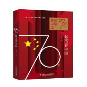 70年邮票看中国
