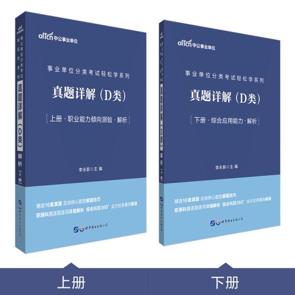 事业单位分类考试轻松学系列真题详解(D类)-(全两册)