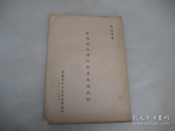 水陆稻品种比较及栽培试验【16开,1948年,农报第十三卷第五期抽印本】
