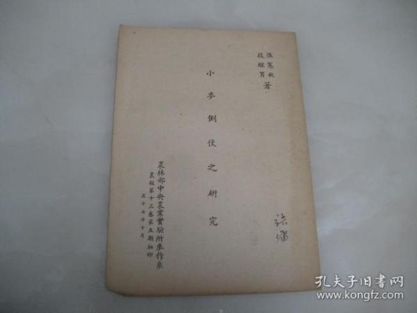 小麦倒伏之研究【16开,1948年农报第十三卷第五期抽印本】