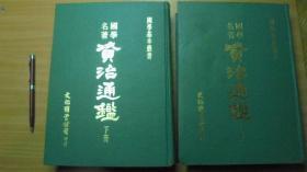 《资治通鉴》精装两册全*
