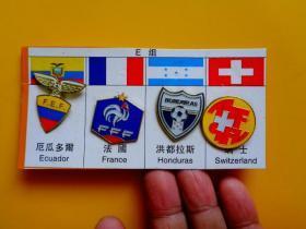 2014年 巴西世界杯足球赛徽章【厄瓜多尔 法国 洪都拉斯  瑞士 共E组全4枚合卖】【其中厄瓜多尔一枚扣没了】