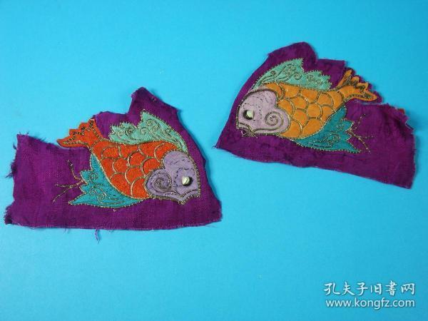 稀见的 【清代】.贵族衣服. 金丝绣衣饰刺绣 双鱼绣片
