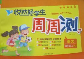 2019秋 RJ部编人教版 悦然好学生周周测 语文4上四年级上册