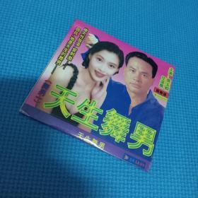 光盘:天生舞男(经典港片2vcd)主演任达华叶玉卿