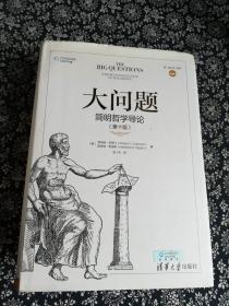大问题简明哲学导论第十版9787302498872