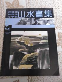 河南人民美术出版社《山水画集》一庄晓雷,林容生,方学晓