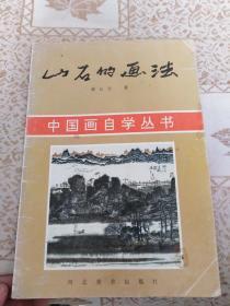 河北美术出版社《山石的画法》,庄长生著