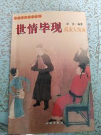 文物出版社《两宋人物画》,李铮著