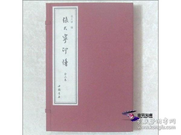 张大宁印谱(签名本 线装私藏全02册)
