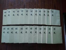 明史(私藏,24册,1974年文革版)