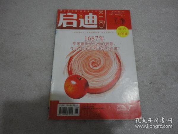 创刊号 启迪 2007.7总第001期【043】