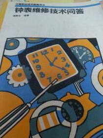 钟表维修技术问答