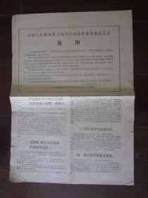 文革布告:上海市公检法军事管制委员会对一批反革命犯、盗窃犯、破坏上山下乡的犯罪分子的材料印发请各单位群众讨论、提出处理意见的通知