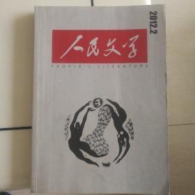 人民文学2012-2