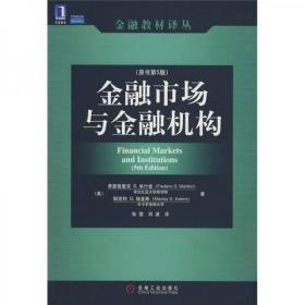 金融市场与金融机构(原书第5版)