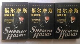 2004年新疆人民出版社出版《福尔摩斯探案全集》(上中下)全三册、一版一印