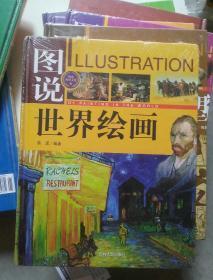 图说世界文化:图说世界绘画(大16开硬精装)