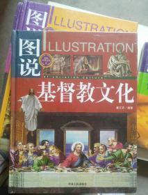 图说基督教文化(大16开硬精装)