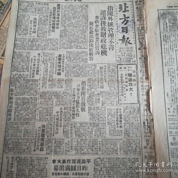 《北方日报》2张8版,北平美国大兵强奸沈崇案庭审纪实报道,珍贵少见史料