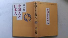 1993年4月10日再版发行《中国人*日本人》(邱永汉著、日文版印、精装本)