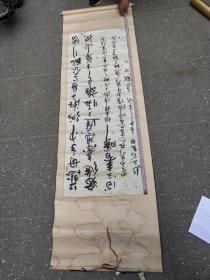 名人字画;曲沃县书协主席杨立业书法一幅条幅卷轴装裱130厘米*48厘米