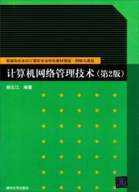 全新  计算机网络管理技术(第2版)/普通高校本科计算机专业特色教材精选·网络与通信