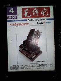 无线电 1995.4