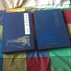 招商局墨存(精装带外函套)、招商局印谱(线装带外函套) 共两册