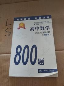 高中数学:函数精练800题(创新版)