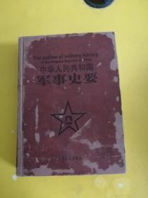 中华人民共和国军事史要