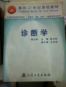 诊断学(第五版)