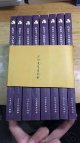 约瑟芬铁伊推理全集(全八册)