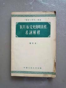 """联共(布)党史简明教程""""名词解释 增订本"""