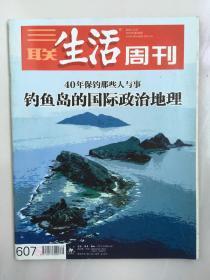 三联生活周刊 2010年12月 第49期 40年保钓那些人与事 钓鱼岛的国际政治地理