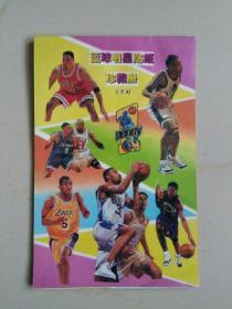 篮球明星贴纸珍藏册(6页)