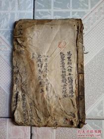 167古籍善本明代白麻纸手写老戏曲本、一厚册、尺寸24.5x16cm包老包真