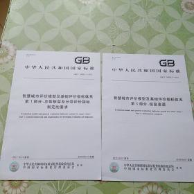 中华人民共和国国家标准(GB/T 34680.1-2017)智慧城市评价模型?