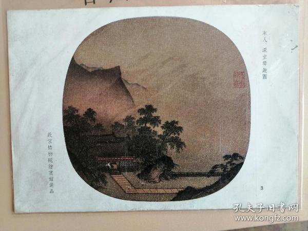 古琴,琴谱,故宫藏(宋代深堂琴趣图)