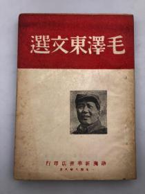 1948年渤海版;毛泽东文选 品好!