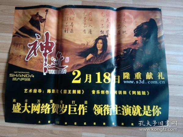 网络游戏  神迹 (2开海报),