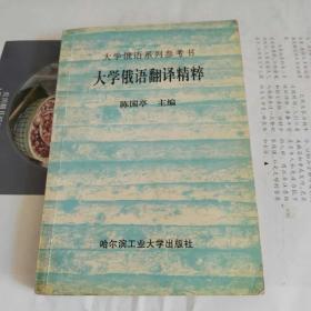 大学俄语翻译精粹(各种专业专题俄语短文)
