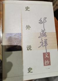 邵燕祥 签名 签 赠《邵燕祥文抄一 史外说史 》(有签名时间和地点)签名书 签名本 签赠 签