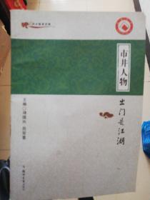 小小说美文馆·市井人物:出门是江湖
